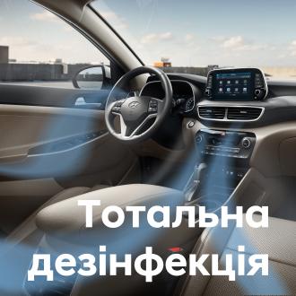 Спецпропозиції Автомир | Хюндай Мотор Поділля - фото 30
