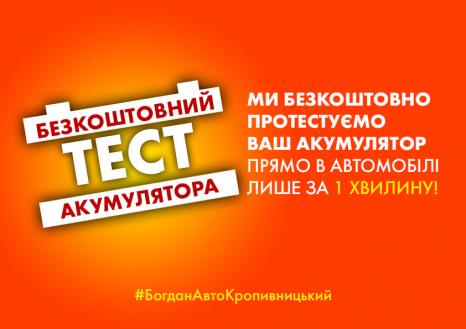 Спецпропозиції Богдан-Авто Кіровоград | Хюндай Мотор Поділля - фото 7