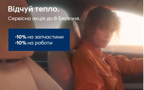 Акційні пропозиції Едем Авто   Хюндай Мотор Поділля - фото 7