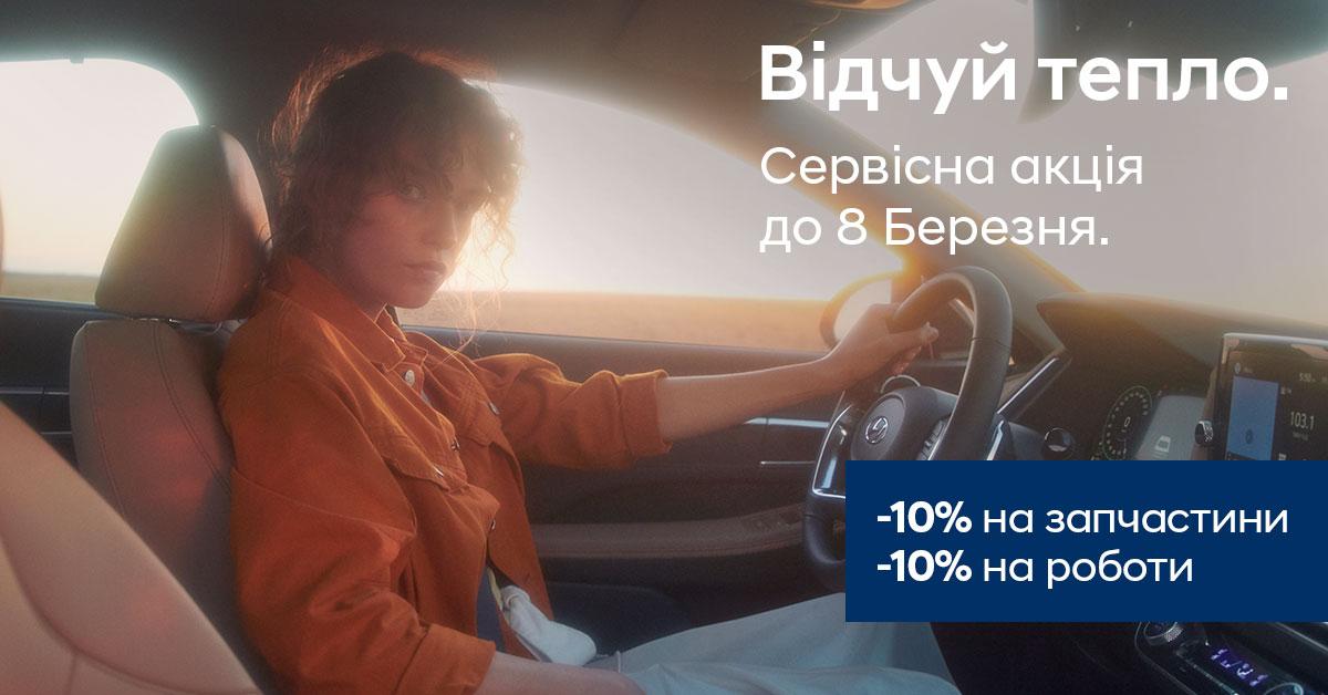 Спецпропозиції Арія Моторс | Хюндай Мотор Поділля - фото 8