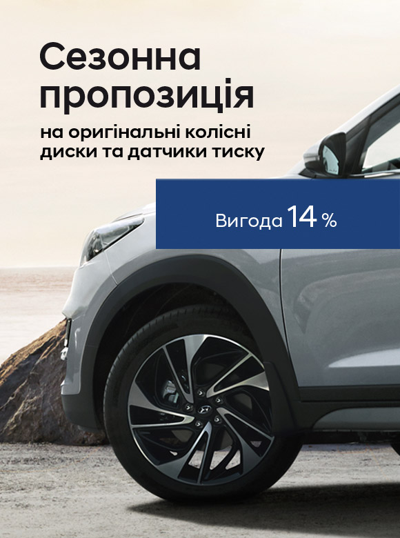 Спецпропозиції Арія Моторс | Хюндай Мотор Поділля - фото 6